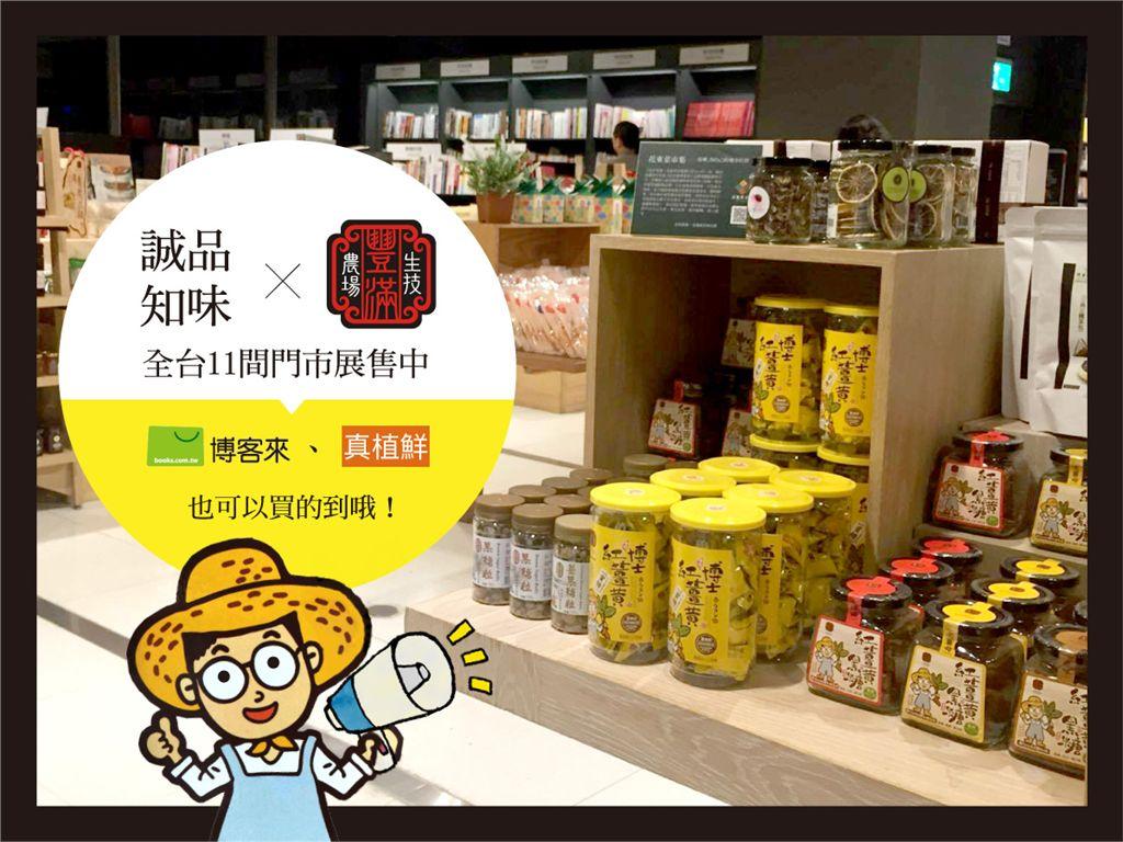 誠品|博士紅薑黃|薑黃系列熱烈展售中