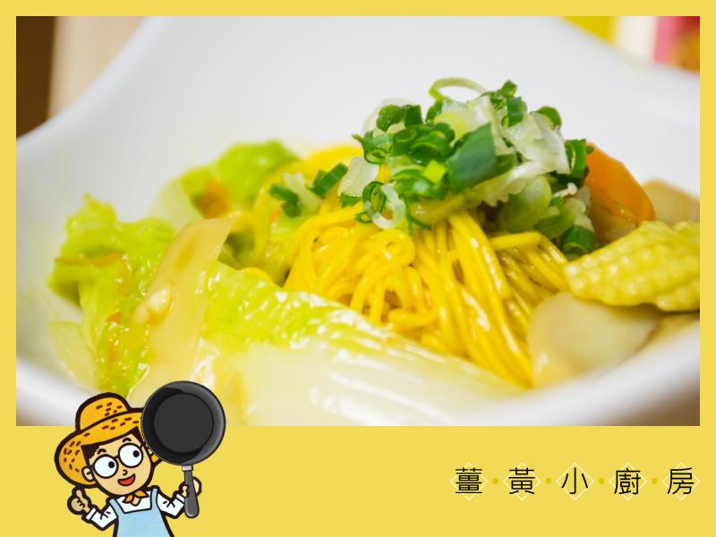 薑黃麵線步驟|豐滿薑黃麵線首選