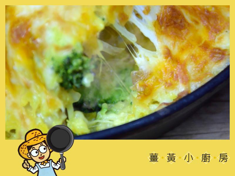 無法抵擋牽絲的起司!薑黃奶香焗飯在家也可以品嘗!豐滿薑黃主廚料理