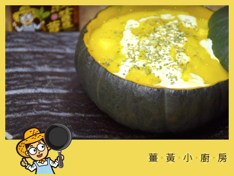 薑黃南瓜濃湯營養滿分|南瓜濃湯做法|豐滿生技薑黃料理廚房