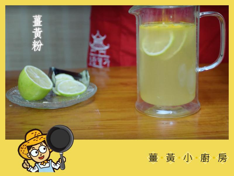 上班族必備的薑黃飲品|薑黃飲品製作流程