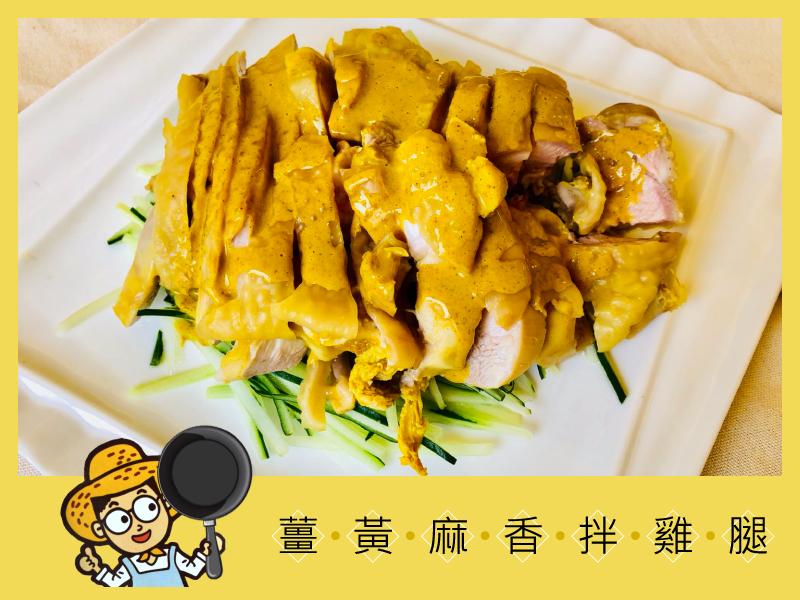紅薑黃芝麻醬料理|黃麻香拌雞腿