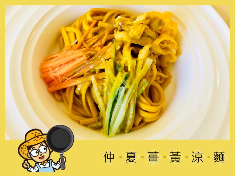 紅薑黃芝麻醬料理|仲夏薑黃涼麵