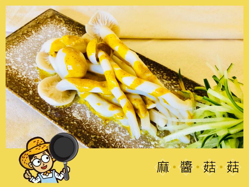 麻醬菇菇|薑黃麻醬簡易料理