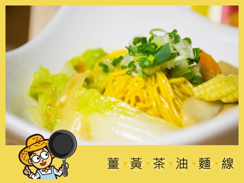 薑黃麵線|薑黃茶油麵線