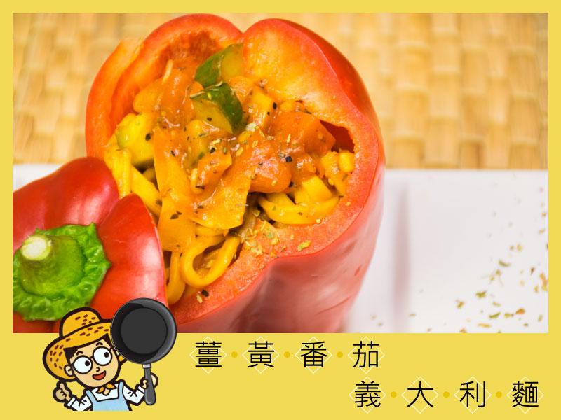 薑黃拉麵|薑黃蕃茄義大利麵