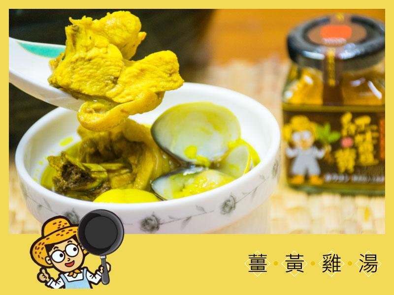 紅薑黃薑小瓶|薑黃雞湯