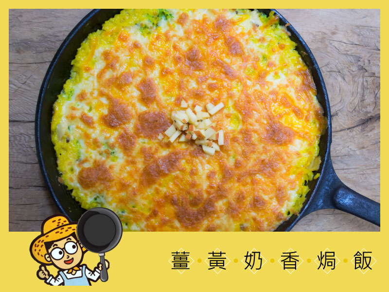 紅薑黃薑黃料理|薑黃奶香焗飯