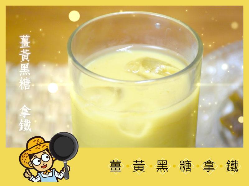 薑黃黑糖|薑黃黑糖拿鐵