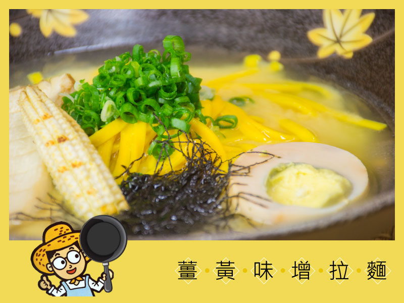 薑黃拉麵|薑黃味噌拉麵