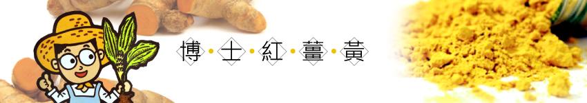 品牌理念|博士紅薑黃|豐滿生技精緻農場