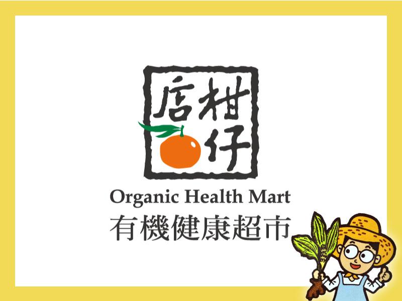 豐滿紅薑黃|柑仔店銷售據點
